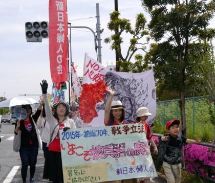 2015年国民平和大行進スタート