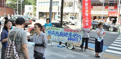 6 Days of Nationwide Solidarity to Promote International Signature Campaign in Support of the Appeal of the Hibakusha of August 4 – 9