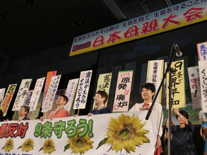 さあ、憲法いかして行動!<br />第62回日本母親大会in石川・福井ひらく 8.20~21