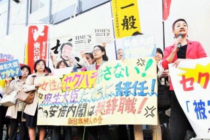 セクハラは許しません!福田次官の罷免、麻生大臣の辞任、安倍内閣の総辞職を求めます。