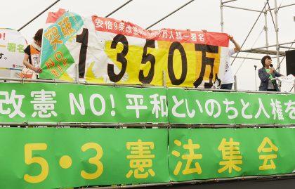 安倍9条改憲NO!署名1350万人突破/2018年5月3日