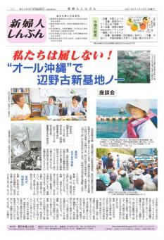 """私たちは屈しない!""""オール沖縄""""で新基地ノー"""