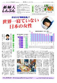 あなたも「睡眠負債」? 世界一寝ていない日本の女性