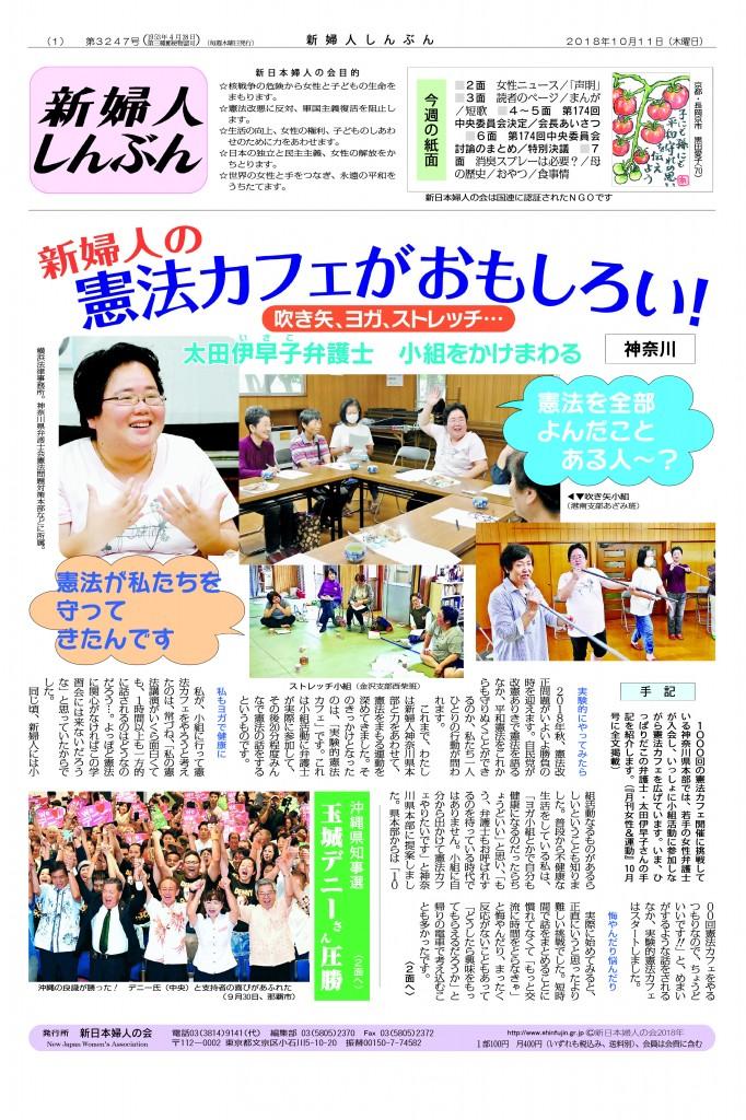 新婦人の憲法カフェがおもしろい! 吹き矢、ヨガ、ストレッチ… 太田伊早子弁護士 小組をかけまわる