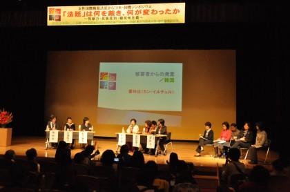 女性国際戦犯法廷から10年 国際シンポジウム日本軍「慰安婦」被害女性の尊厳回復と補償を1日も早く