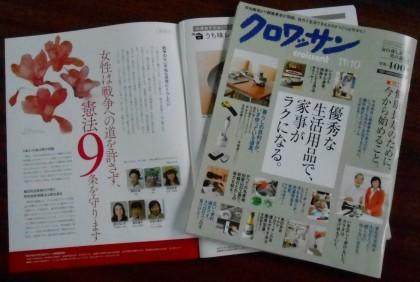 雑誌「クロワッサン」(10/25発売)に意見広告掲載!!憲法9条を守る女性アピール