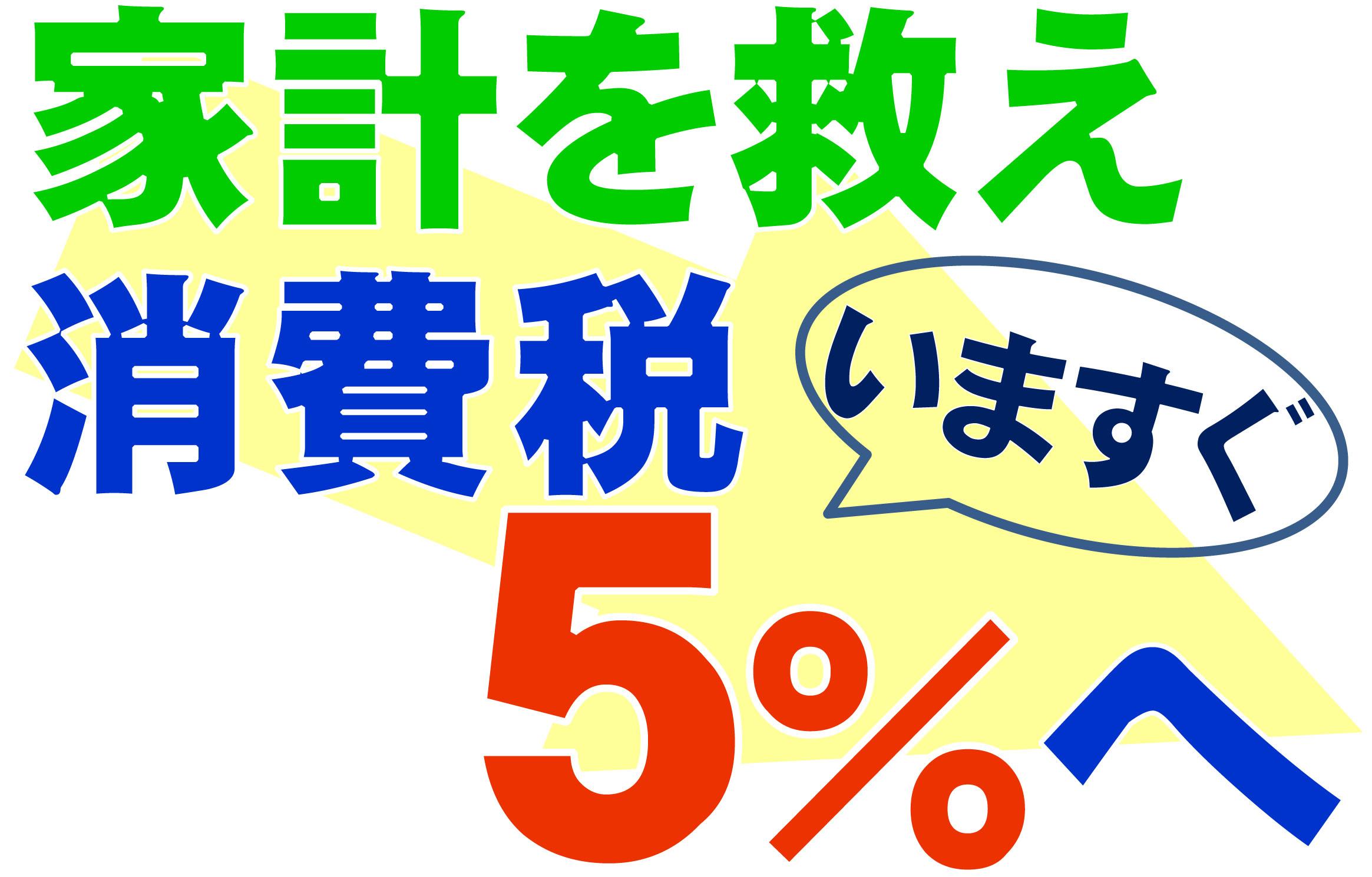 家計を救え消費税いますぐ5%に