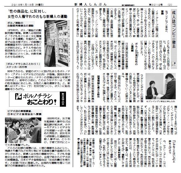 成人誌コンビニ撤去・新婦人しんぶん2018年1月18日号