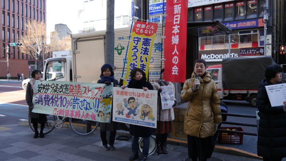 9条改憲NO!消費税10%増税は中止に!新婦人中央本部は新春宣伝をおこないました。