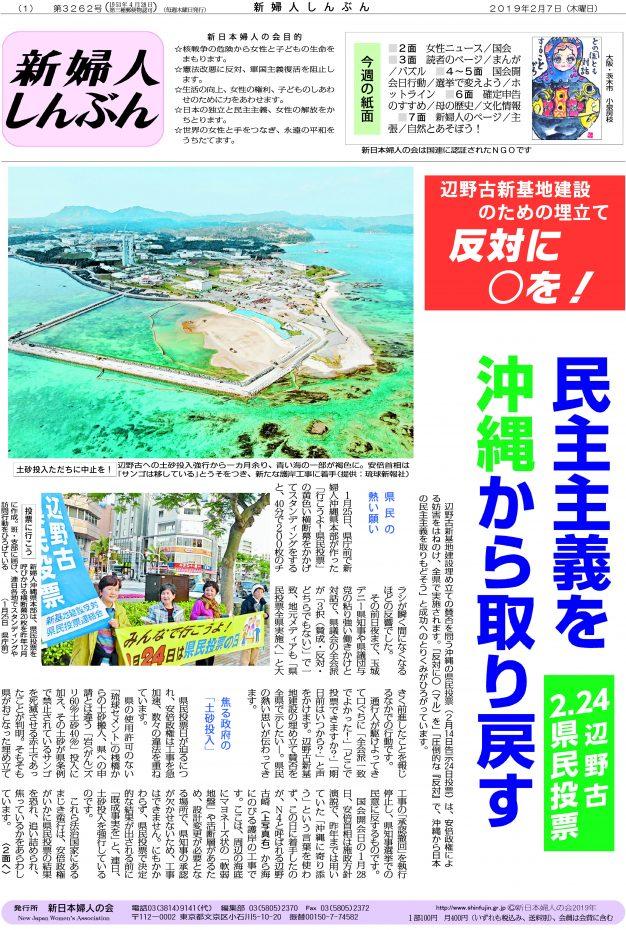 民主主義を沖縄から取り戻す