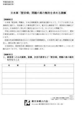 日本軍「慰安婦」問題の真の解決を求める請願