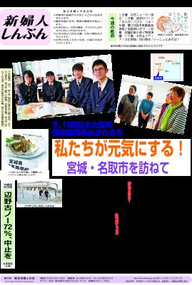 3.11東日本大震災福島原発事故から8年 私たちが元気にする!宮城・名取市を訪ねて