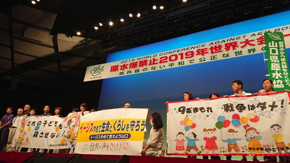 原水爆禁止2019年世界大会広島集会