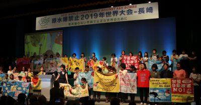 原水爆禁止2019年世界大会長崎集会
