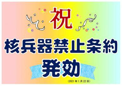 【プラカード画像】祝 核兵器禁止条約発効