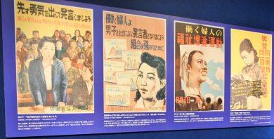 1948~49年に労働省婦人少年局が発行したポスター